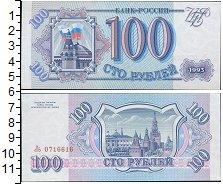 Изображение Боны Россия 100 рублей 1993  UNC
