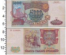 Изображение Боны Россия 5000 рублей 1993  XF-