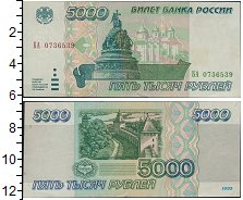 Изображение Боны Россия 5.000 рублей 1995  XF