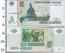 Изображение Банкноты Россия 5 рублей 1997  UNC