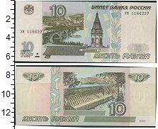 Изображение Боны Россия 10 рублей 1997  UNC