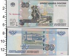 Изображение Боны Россия 50 рублей 1997  UNC-