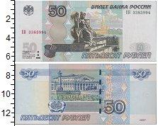 Изображение Боны Россия 50 рублей 1997  UNC