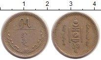 Изображение Монеты Монголия 15 мунгу 1937 Медно-никель XF номинал - знак соэмб