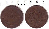 Изображение Монеты 1825 – 1855 Николай I 5 копеек 1835 Медь VF