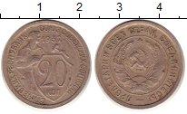 Изображение Монеты СССР 20 копеек 0 Медно-никель XF Рабочий с молотом -