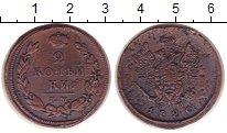 Изображение Монеты 1801 – 1825 Александр I 2 копейки 1920 Медь VF