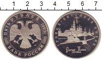 Изображение Монеты Россия 5 рублей 1993 Медно-никель Proof- номинал, двуглавый о