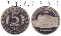 Изображение Монеты Россия 5 рублей 1992 Медно-никель Proof- Казахстан,номинал, б