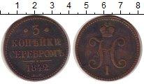 Изображение Монеты 1825 – 1855 Николай I 3 копейки 1842 Медь VF