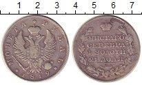 Изображение Монеты  1 рубль 1819 Серебро VF