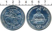 Изображение Монеты Бутан 200 нгултрум 1981 Серебро UNC