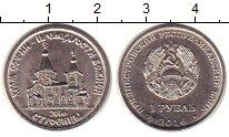 Изображение Монеты Приднестровье 1 рубль 2016 Медно-никель XF Храм Софии
