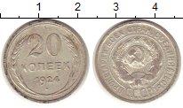 Изображение Монеты СССР 20 копеек 1924 Серебро XF