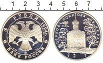 Изображение Монеты Монголия 3 рубля 1994 Серебро Proof