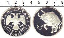Изображение Монеты Россия 3 рубля 2004 Серебро Proof- Зодиакальное созвезд