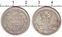 Изображение Монеты 1855 – 1881 Александр II 20 копеек 1876 Серебро VF
