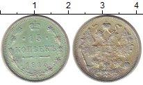 Изображение Монеты 1894 – 1917 Николай II 15 копеек 1915 Серебро XF+
