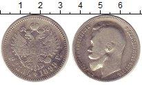 Изображение Монеты 1894 – 1917 Николай II 1 рубль 1899 Серебро VF