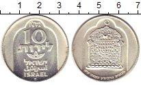 Изображение Монеты Израиль 10 лир 1974 Серебро XF