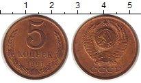 Изображение Монеты СССР 5 копеек 1991 Латунь UNC-