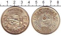 Изображение Монеты Египет 50 пиастров 1964 Серебро UNC-