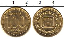 Изображение Монеты Югославия 100 динар 1993 Латунь UNC