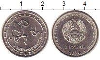 Изображение Монеты Приднестровье 1 рубль 2016 Медно-никель UNC- Змееносец