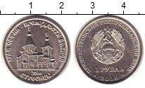 Изображение Монеты Приднестровье 1 рубль 2016 Медно-никель XF