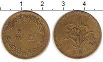 Изображение Монеты Тайвань Тайвань 0 Латунь VF