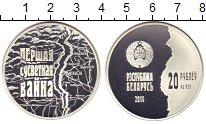 Изображение Монеты Беларусь 20 рублей 2014 Серебро Proof-