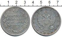 Изображение Монеты 1801 – 1825 Александр I 1 рубль 1811 Серебро VF