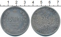 Изображение Монеты 1855 – 1881 Александр II 1 рубль 1875 Серебро VF