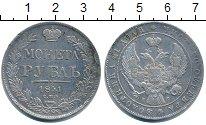 Изображение Монеты Россия 1825 – 1855 Николай I 1 рубль 1841 Серебро VF