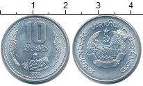 Изображение Монеты Лаос 10 атт 1980 Алюминий XF