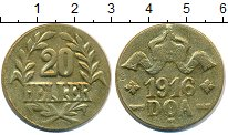 Изображение Монеты Немецкая Африка 20 хеллеров 1916 Латунь VF