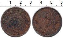Изображение Монеты Хубей 10 кеш 1906 Медь XF- Империя