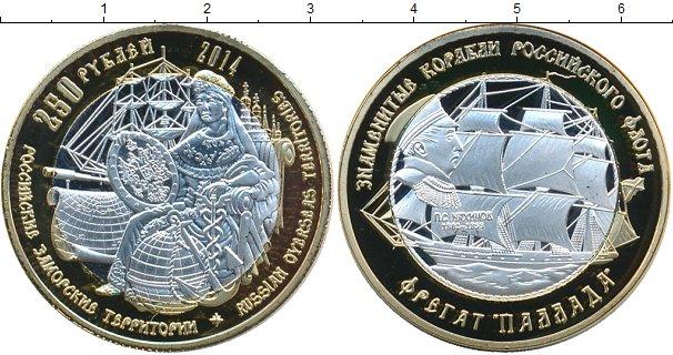 Картинка Мелочь Российские Заморские Территории 250 рублей Биметалл 2014