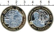 Изображение Мелочь Российские Заморские Территории 250 рублей 2014 Биметалл Proof