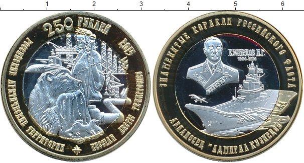 Картинка Мелочь Российские Заморские Территории 250 рублей Биметалл 2015