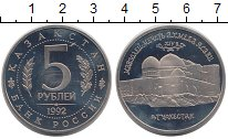 Изображение Монеты Россия 5 рублей 1992 Медно-никель Proof- Туркестан. Мавзолей-