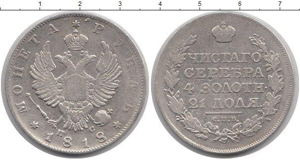 Картинка Монеты 1801 – 1825 Александр I 1 рубль Серебро 1818