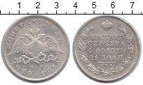 Изображение Монеты 1825 – 1855 Николай I 1 рубль 1829 Серебро VF СПБ- НГ