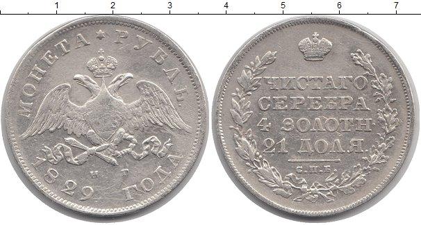 Серебряные монеты 1825 куплю альбом с монетами