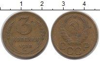 Изображение Монеты СССР 3 копейки 1938 Латунь XF-