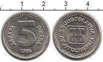 Изображение Монеты Югославия Югославия 1993 Медно-никель UNC-