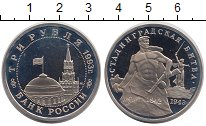 Изображение Монеты  3 рубля 1993 Медно-никель Proof-