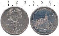 Изображение Монеты СССР 3 рубля 1991 Медно-никель Proof- Разгром под Москвой