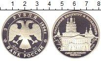 Изображение Монеты Россия 3 рубля 1994 Серебро Proof