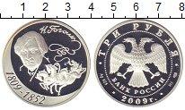 Изображение Монеты Россия 3 рубля 2009 Серебро Proof- Гоголь - герб